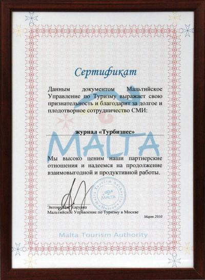 Мальтийское Управление по туризму в Москве