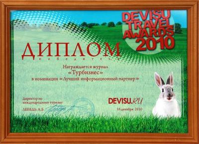 Диплом «De Visu Travel Awards 2010»