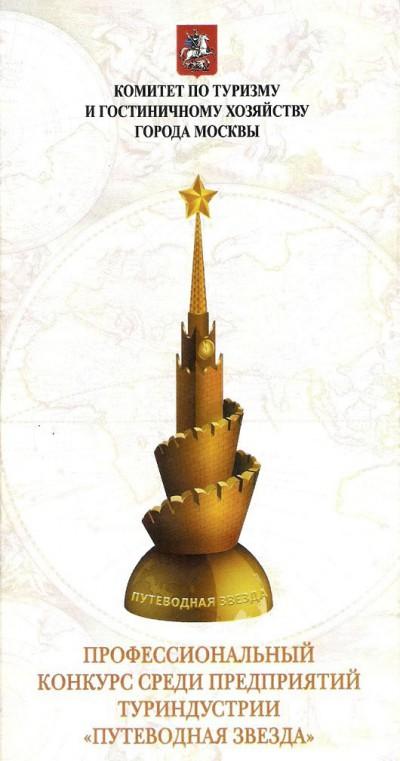 Награда «Путеводная звезда»