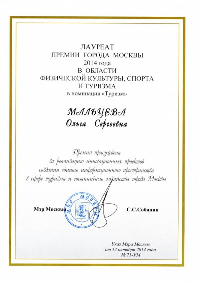 Лауреат премии города Москвы 2014 года в области туризма