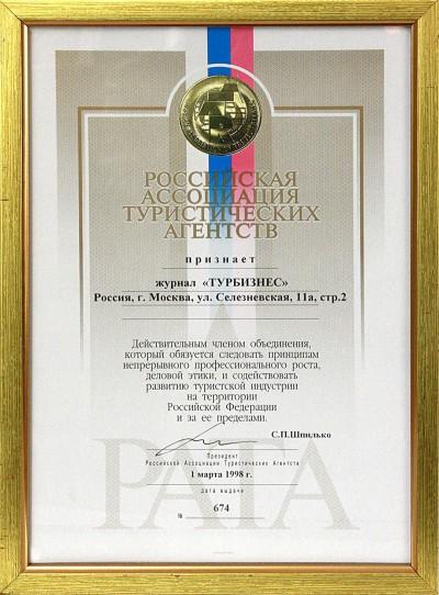 Российской Ассоциации Туристических Агентств
