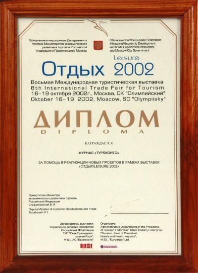 Официальное мероприятие Департамента туризма Министерства экономического развития и торговли РФ и Правительства Москвы «Отдых 2002»