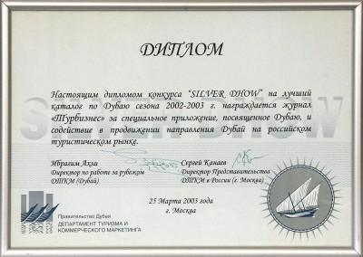 Диплом  конкурса  «Silver Dhow» на лучший каталог по Дубаю сезона 2002-2003 г. г.