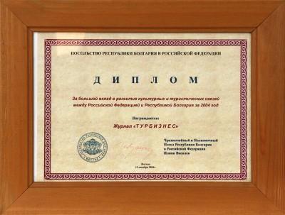 Посольство Республики Болгария в РФ