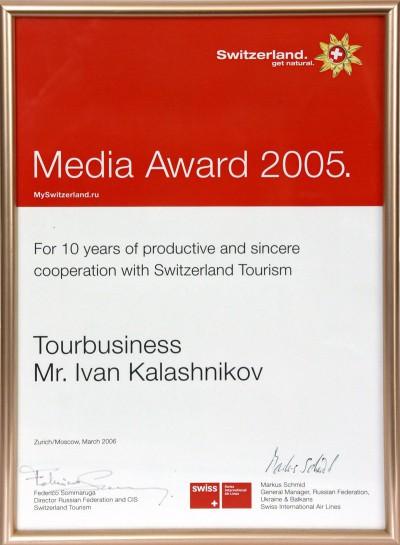 Департамент по туризму Швейцарии