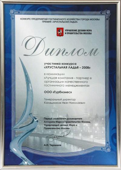 Управление делами мэра и Правительства Москвы